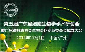 第五届广东省细胞生物学学术研讨会暨广东省抗癌协会生物治疗专业委员会成立大会