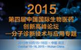 2015第四届国际分子诊断技术与应用论坛