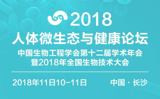 2018人体微生态与健康研究论坛第一轮通知