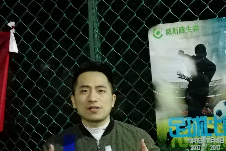 威斯腾生物祝贺重庆医科大学研究生足球邀请赛圆满举办
