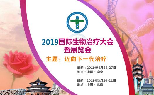 2019第三届国际生物治疗大会暨展览会即将召开