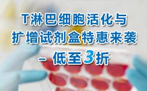 T淋巴细胞活化与扩增试剂盒特惠来袭 – 低至3折