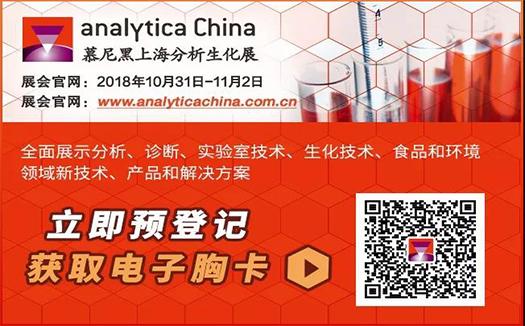 第九届上海国际分析化学研讨会