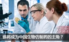 谁将成为中国生物仿制药的赢家?