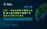 下周在上海东郊宾馆, CHC•中信证券这场峰会将轰动整个医健创投圈