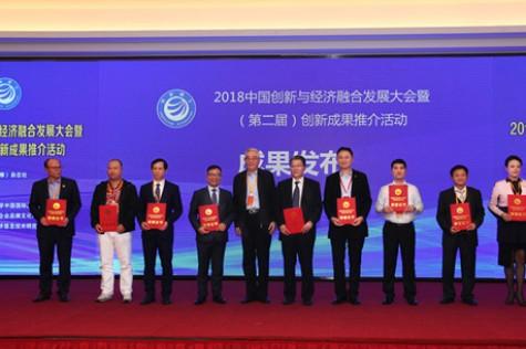 2018中国创新与经济融合发展大会在京召开,福山生物获多项大奖