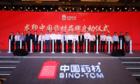 """中国中药控股有限公司""""龙印中国药材""""品牌在广东发布"""