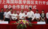 浦发银行上海国际医学园区支行盛大开业