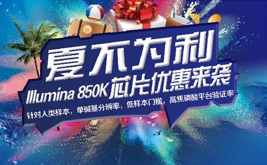 伯豪生物illumina 850k芯片优惠来袭!