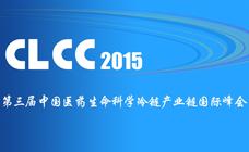 第三届中国医药生命科学冷链物流国际峰会
