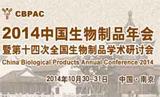 中国生物制品年会暨第十四次全国生物制品学术研讨会