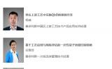 【通知!通知!】上游工艺技术巡讲,与您相约北京!