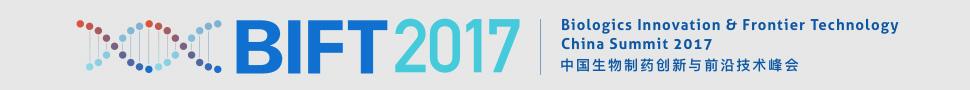 2017中国生物制药创新与前沿技术峰会