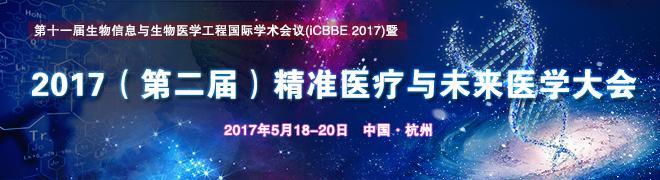 2017(第二届)精准医疗与未来医学大会