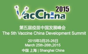2015第五届疫苗中国发展国际峰会
