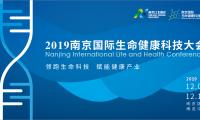2019南京国际生命健康科技大会亮点抢先看