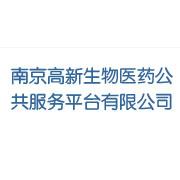 南京高新生物医药公共服务平台有限公司