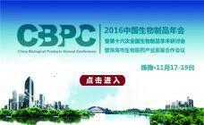 2016中国生物制品年会暨第十六次全国生物制品学术研讨会