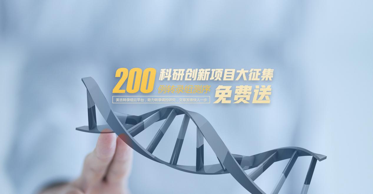 科研创新项目大征集,200例转录组测序免费送