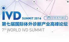 第七届国际体外诊断产业高峰论坛