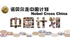 诺贝尔走中国计划