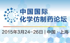 2015中国国际化学仿制药论坛