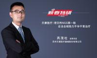 新春特辑 | 贝康医疗:港交所NGS第一股,合法合规助力不孕不育治疗