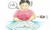 节食了却没瘦,为什么?科学家告诉你原因
