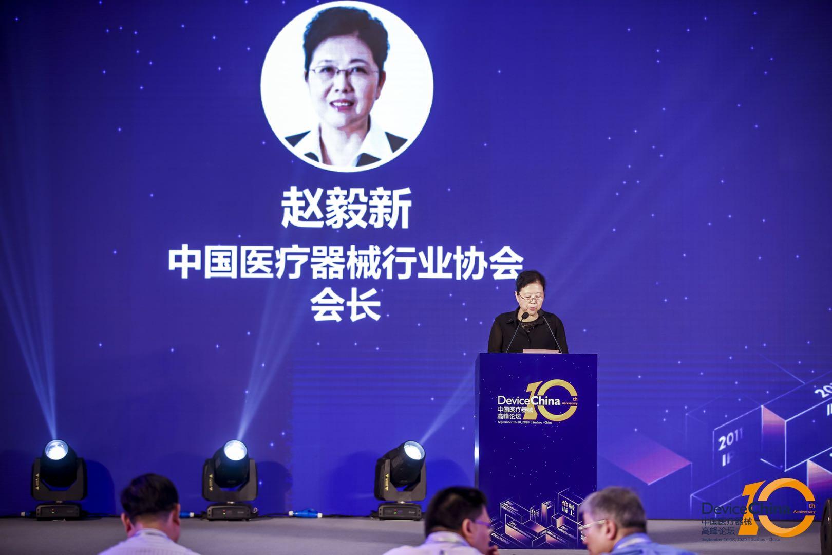 【直播DC2020】赵毅新:携手同行,共同促进医疗器械行业健康快速高质量发展