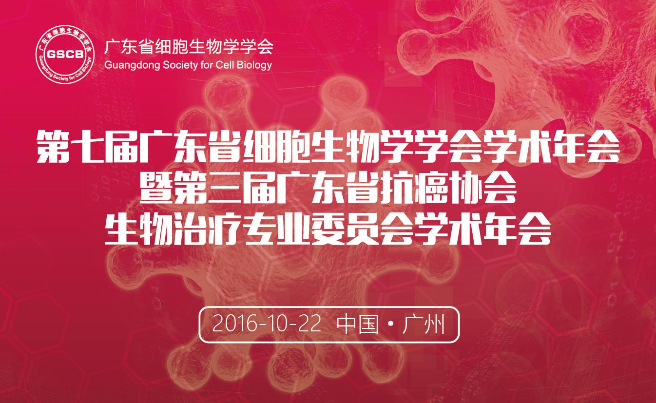 第七届广东省细胞生物学学会学术年会