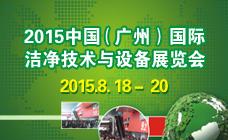 2015广州洁净技术与设备展