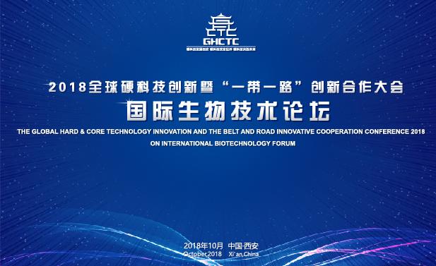 2018全球硬科技创新大会生物技术论坛