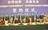 北京首个生物医药产业园落户河北沧州,首批22家企业入驻