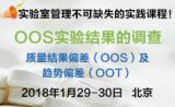 【培训】实战专家:30多年OOS实验结果调查2天满满干货分享