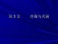 消毒与灭菌-浙大.ppt (1.27MB)