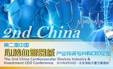 第二届中国心脑血管器械产业投资与并购CEO论坛