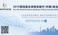 第二轮会议通知 | 2019 第四届全球精准医疗(中国)峰会