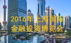 2016上海国际金融投资博览会