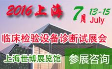 2016中国(上海)临床检验设备及用品展览会