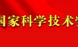 """中科院公布""""2018年国家科技奖励提名项目(人选)""""!"""