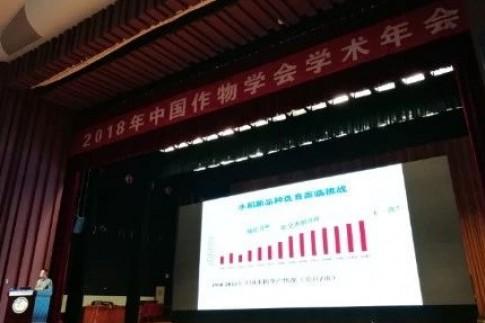 安诺基因受邀参加2018年中国作物学会学术年会