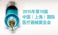 2015年第19届中国(上海)国际医疗器械展览会
