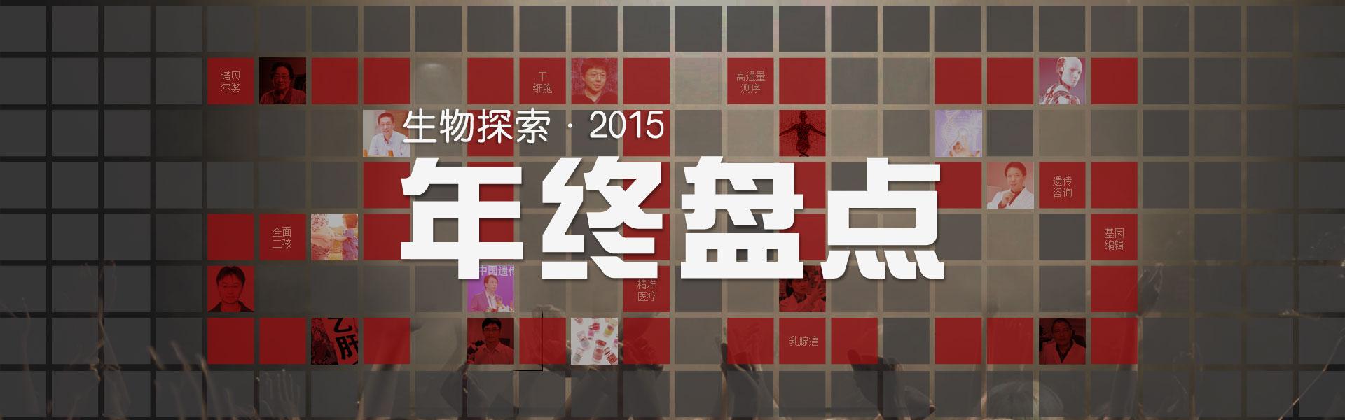 虎嗅2015年年度作者评选