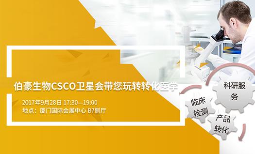伯豪生物CSCO卫星会邀您玩转转化医学(9月28日,厦门)