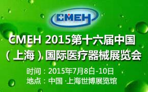 CMEH 2015第十六届中国(上海)国际医疗器械展览会