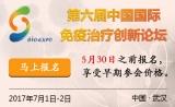 百人智库盛宴启幕,倒计时20天--武汉7月体外诊断与免疫治疗大会