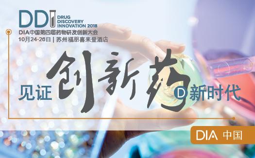 DIA中国第四届药物研发创新大会