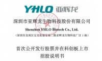 亚辉龙今日登陆科创板,差异化策略铸就国产化学发光领导品牌