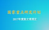 3大重点专项2017年度定向项目评审专家名单出炉!(魏于全、宁光……)