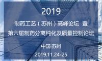 2019 制药工艺(苏州)高峰论坛暨第六届制药分离纯化及质量控论坛